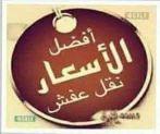 نقل عفش واثاث بالمدينة المنورة بكل تخصص وأمان