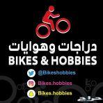 دراجة من دراجات وهوايات