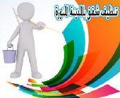 تلميع سيراميك بالمدينة المنورة ونظافة عامة