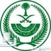 وزارت الداخلية