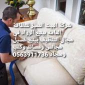 شركة الفارس للنظافة العامة ومكافحة الحشرات