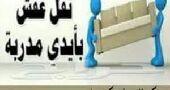 نقل عفش داخل وخارج الرياض مع الفك والتركيب
