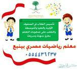 معلم رياضيات مصرى بينبع البحر والهيئة الملكية