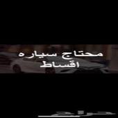 محتاج سياره اقساط مستعمله بالضمانات اللي يبغاها راعيها