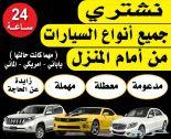الرياض - شراء السيارات