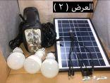عروض للطاقة الشمسيه للبر والتخيمم 180 ريال