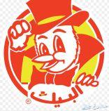 توصل البيك واي مطعم بينبع من الساعه3العصر