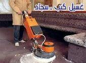 شركة تنظيف مكيفات ومجالس