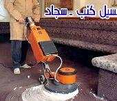 تنظيف مساجد غسيل سجاد موكيت مجالس كنب بالرياض