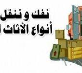 نقل عفش دخل مكه وخارجها