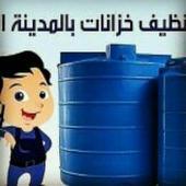 تنظيف خزانات تنظيف شقق غسيل كنب بالمدينة