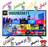 مهندس محمد تركيب ديش وصحن وشاشات 0502825611