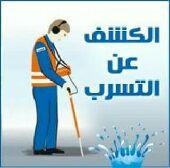 كشف تسربات المياه بدون تكسير معاالضمان