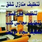 شركة تنظيف شمال الرياض قصور فلل شقق مجالس خزا
