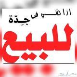 للبيع ارض بجده في حي الفيصليه 3  تصريح 4 دور