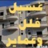 شركة تنظيف شقق فلل خزانات بالمدينة المنورة