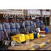 شركة نظافة وخدمات عامة