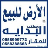أرض مخطط 118 حي الباطن بلك ج