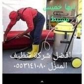 شركة تنظيف منازل وغسيل خزانات