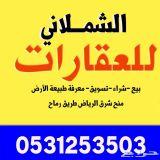 اراضى للبيع شرق الرياض طريق رماح وط الدمام