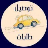 مندوب توصيل داخل الرياض ويشحن الى خارج الرياض