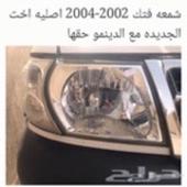 شمعه فتك 2004 يمين اصليه