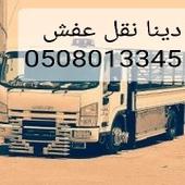 دينا نقل عفش داخل الرياض