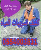 كشف تسريبات المياه بالدمام 0554003831