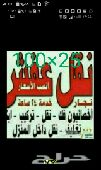 ابو يوسف لنقل العفش مع خصم خاص25 times 100