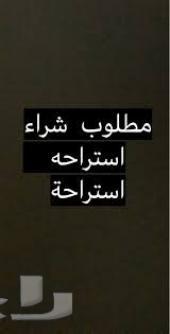ابي اشتري استراحة خاصة شاليه ارض مسورة