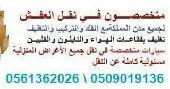 شركة نقل عفش بالمدينة المنورة النجم الساطع