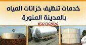 غسيل خزانات بالمدينة المنورة مع التعقيم