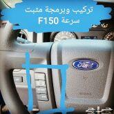 تشغيل عن بعد وتعريب وتركيب مثبت سرعة F150