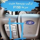 مثبت سرعه F-150 وبرمجة فورد