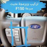مثبت سرعه F150 و برمجة فورد