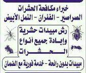 نقل عفش غسيل شقق وخزانات رش حشرات