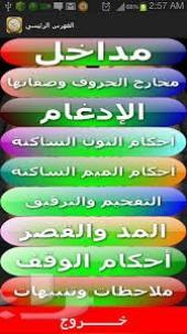 تعليم تجويد القرآن (دورات متقدمة)