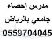 مدرس رياضيات مالية واحصاء الامام 0559704045