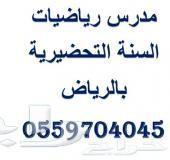 مدرس رياضيات ماليةجامعة الامام0559704045