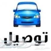 توصيل مدارس وجامعات  شرق الرياض