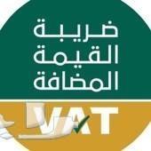 مدقق واستشاري محاسب القيمة المضافةVAT والزكاة