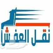 شركة نقل عفش من الرياض الى الدمام ولجميع المد