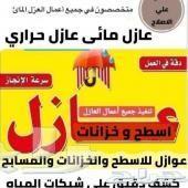 شركه عزل فوم مائي وحراري ضمان 15 سنه علي الاس