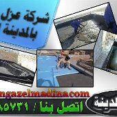 شركه عزل الخزانات بالمدينه المنوره0505776373