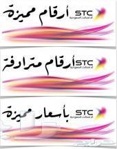 أرقام شحن سوا مميزة من الاتصالات السعودية STC