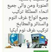 شركة نقل عفش بالمدينة فك وتركيب نظافة خزانات