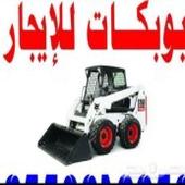 بوبكات للايجار في جدة.