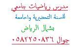 مدرس رياضيات جامعي بشمال الرياض لطلاب الجامعة