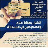 اطلبو اقواه بطاقة خصم في الممكه تكافل العربية