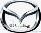 3D لصيانة مازدا وجيلي